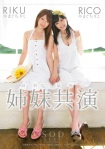Yamaguchi Sisters (STAR-323)